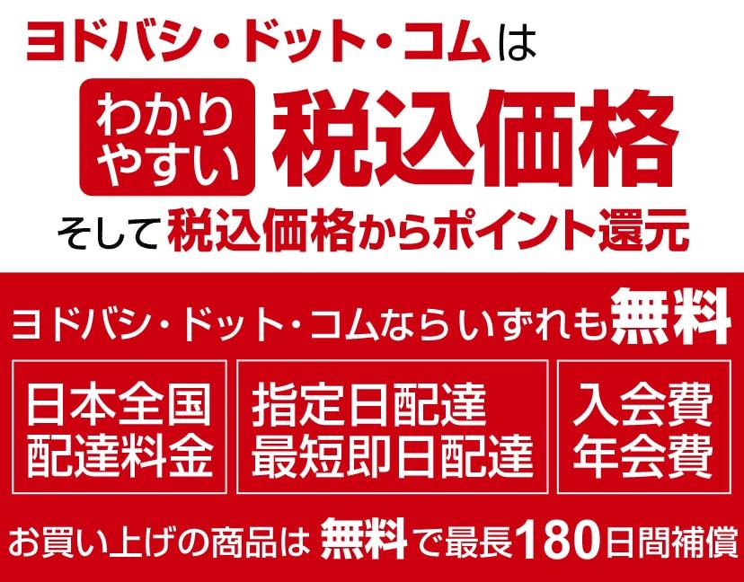 日本全国配達料金無料