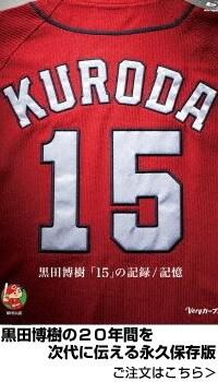 黒田博樹「15」の記録/記憶