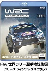 FIA 世界ラリー選手権総集編