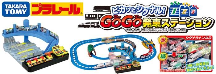 ピカッとシグナル!GOGO発車ステーション