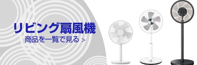 リビング扇風機のお取り扱い一覧