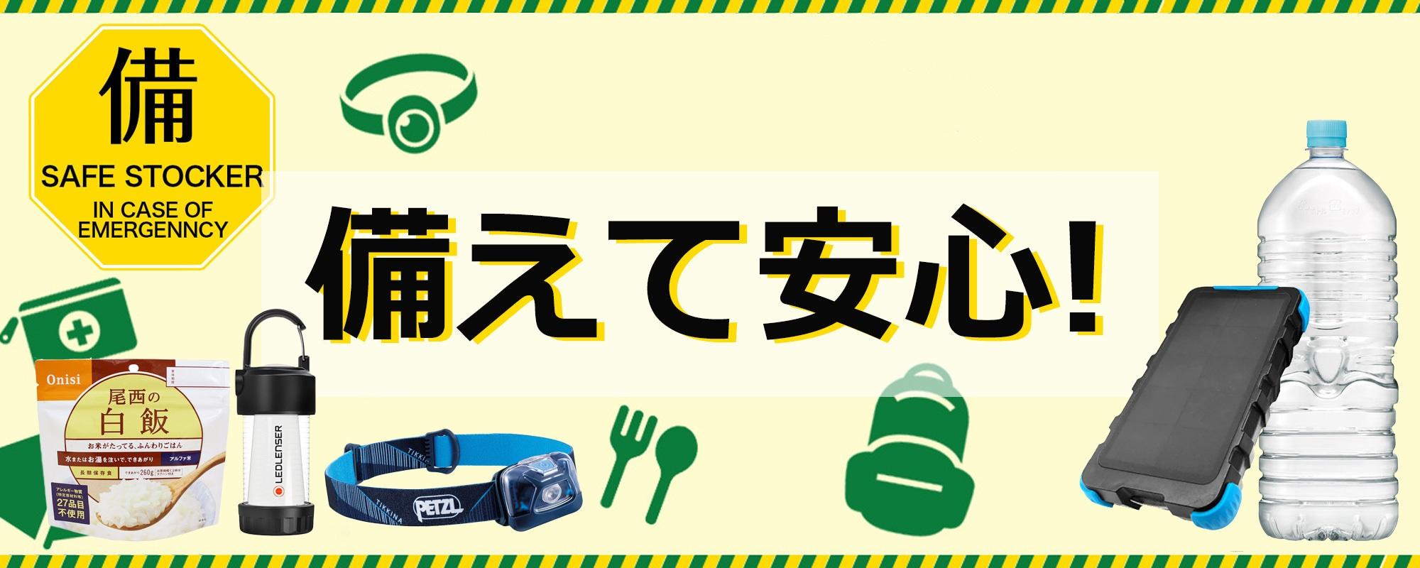 石井スポーツおすすめ備蓄用品特集
