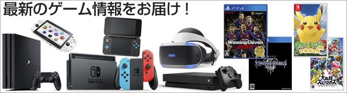 最新ゲーム機・ゲームソフト続々登場!