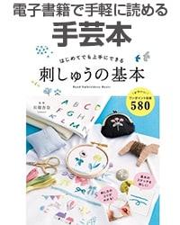 【電子書籍】手芸本