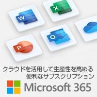 Microsoft 365特集