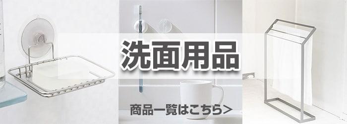 洗面用品 商品一覧