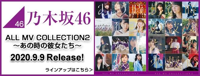 乃木坂46 ALL MV COLLECTION2