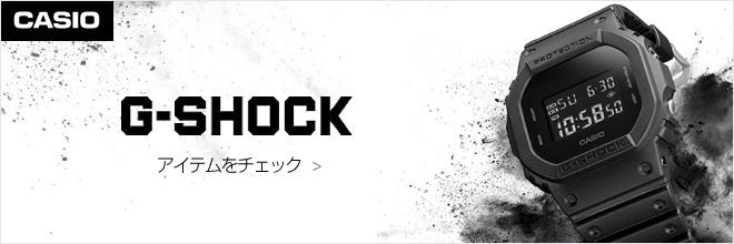 カシオ G-SHOCK専門ストア こちらから>