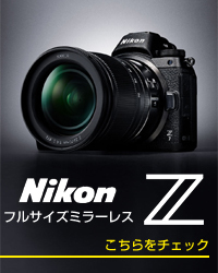 ニコン Z特集