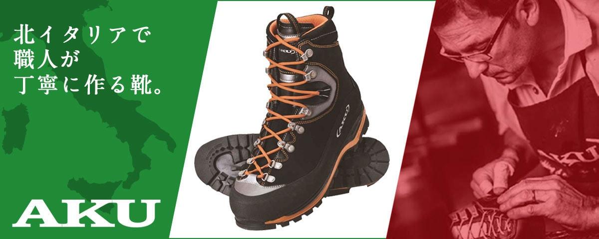 AKUはイタリアの登山靴ブランド
