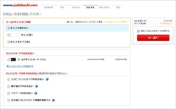 https://image.yodobashi.com/promotion/a/9451/200000017500088801/SD_200000017500088801510B1.jpg