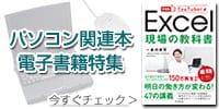 パソコン関連 電子書籍特集